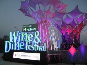 HK Wine & Dine Festival